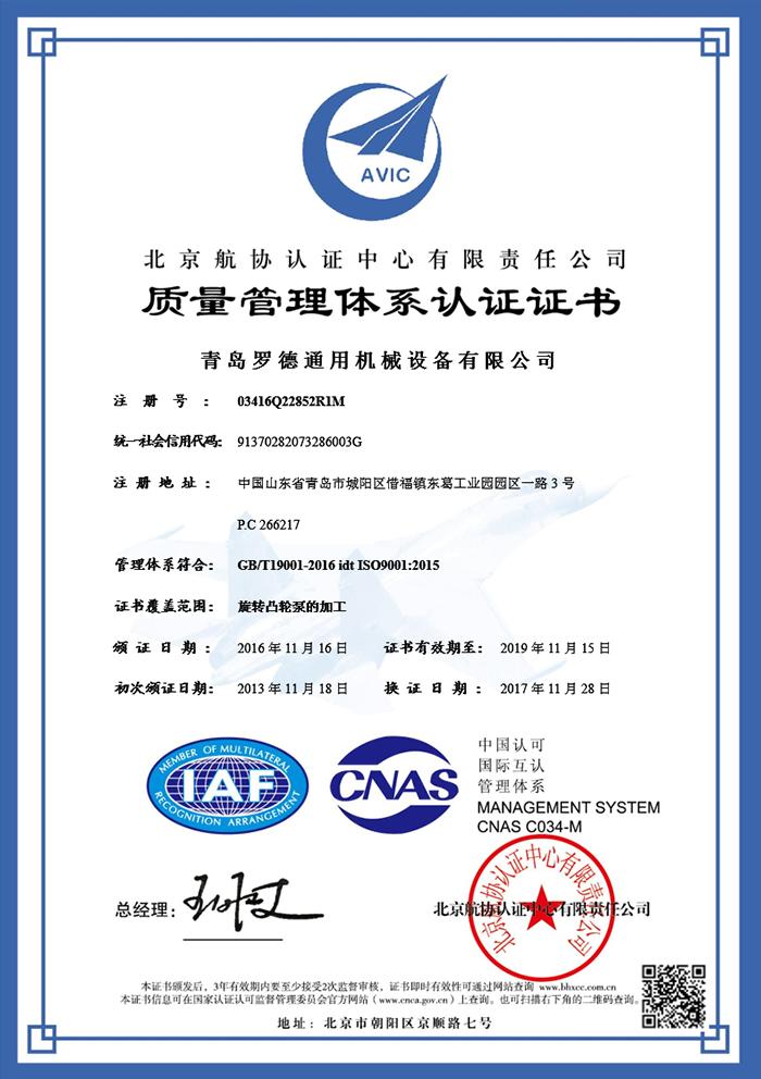 罗德公司质量管理认证体系证书中文版