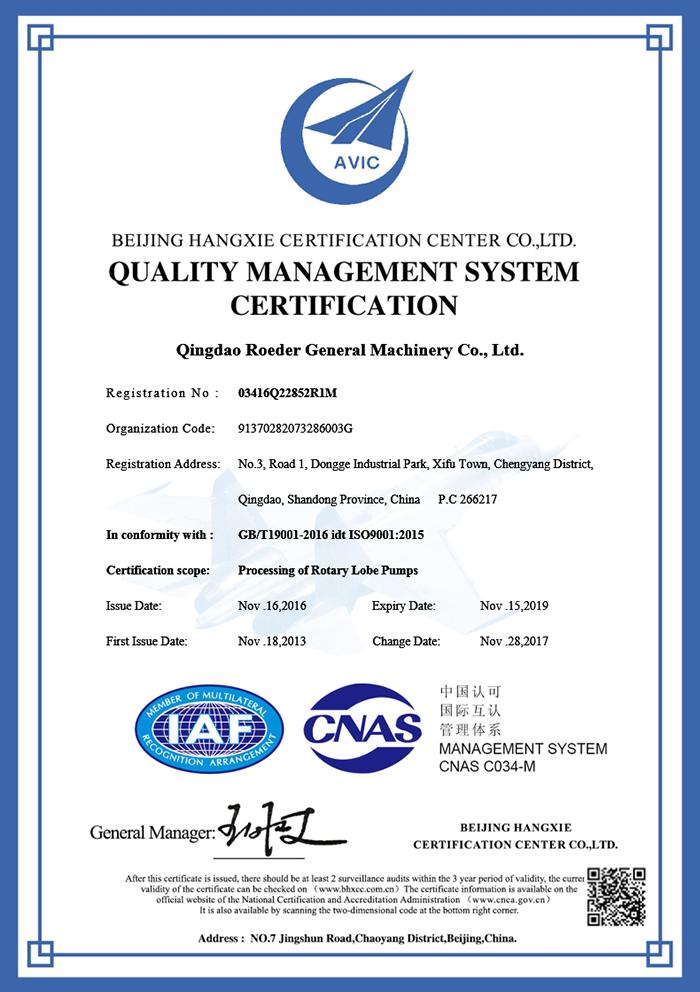 罗德公司质量管理认证体系证书英文版