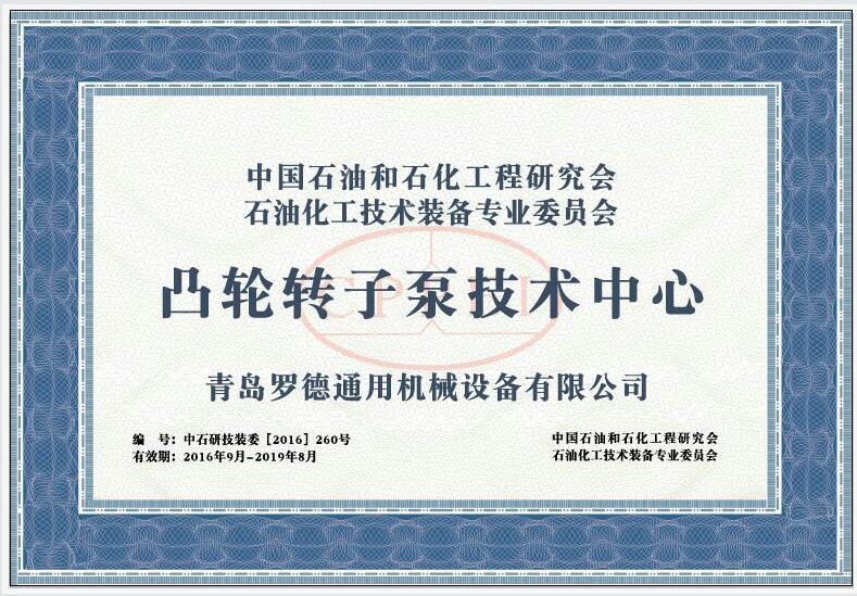 中石油与化工研究会博天堂登陆网址博天堂线上官方网址技术中心
