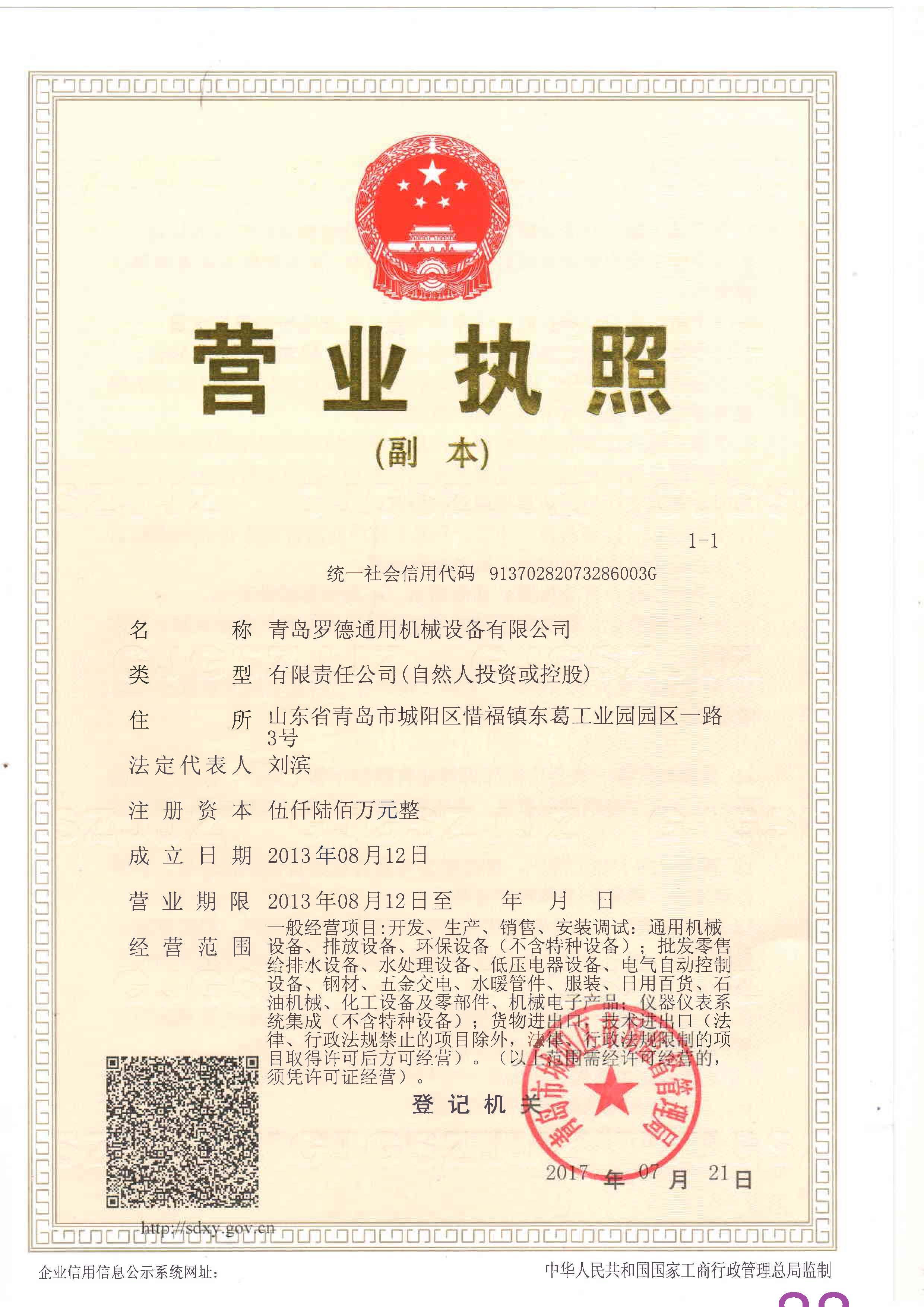 罗德荣誉资质:营业执照