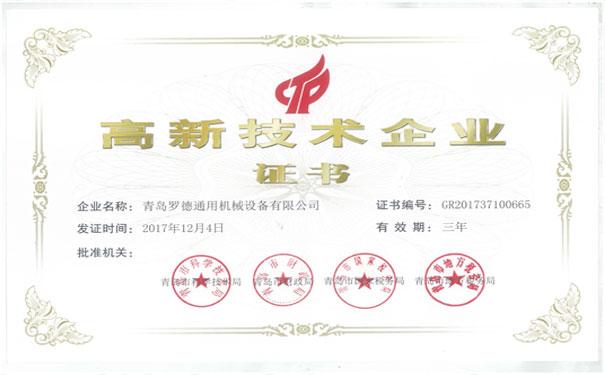 罗德荣誉资质:国家级高新技术企业