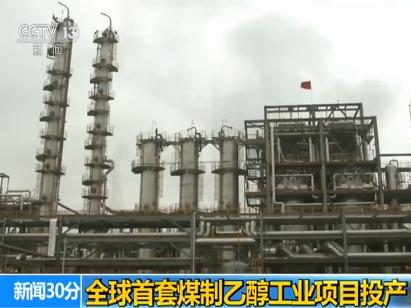 煤化工行业煤制甲醇乙醇的发展