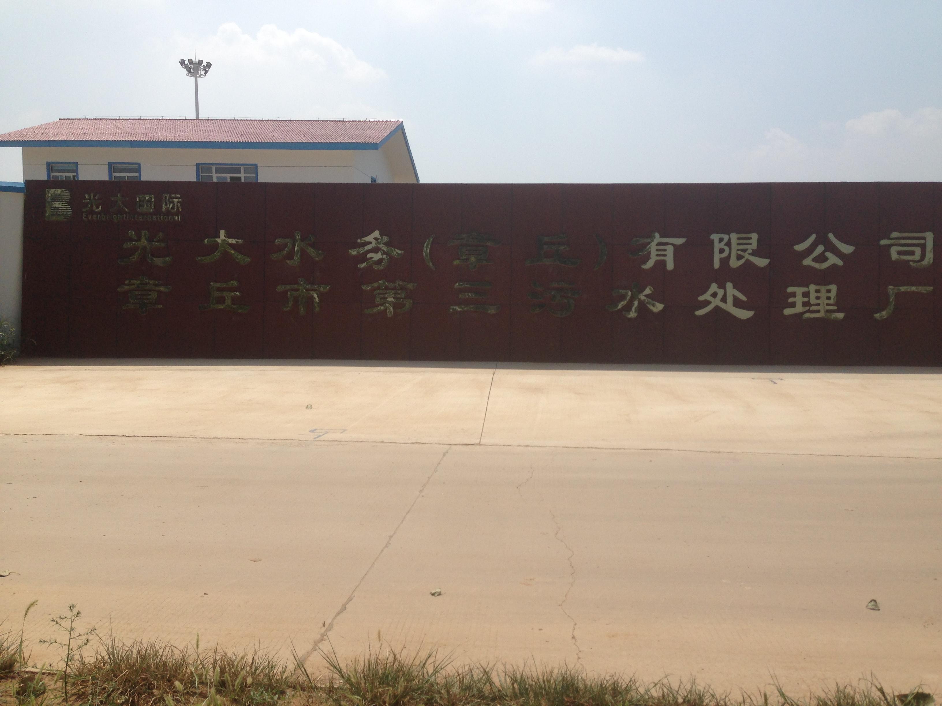 光大水务章丘污水厂污泥供料泵