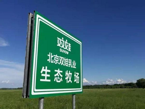 北京双娃乳业高粘度粪污抽吸泵