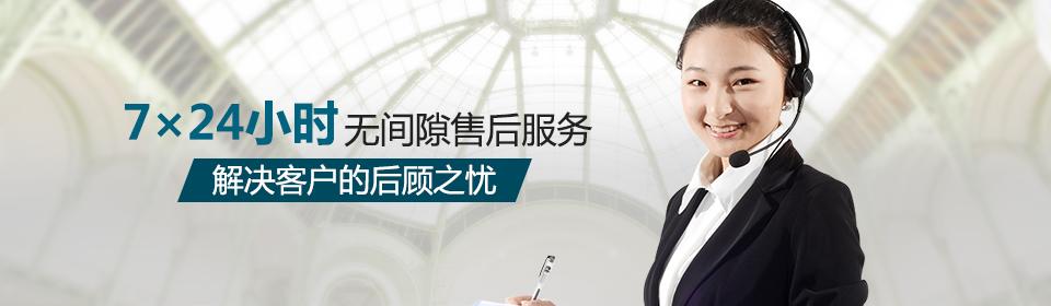 博天堂官网注册24小时无间隙售后服务