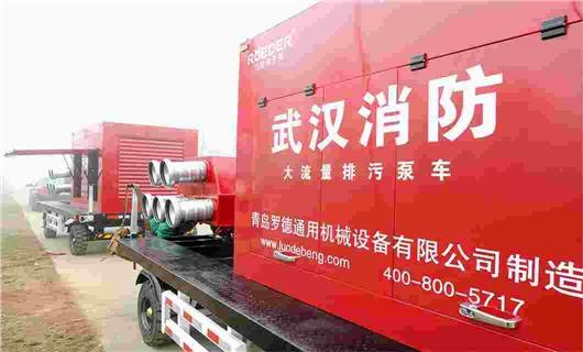 罗德消防排污移动泵车